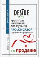 "Крем-пролонгатор для мужчин ""PROLONGATOR"" 5 мл"