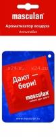"""Автомобильный ароматизатор воздуха """"Антитабак"""""""