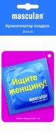 """Автомобильный ароматизатор воздуха """"Ваниль"""""""