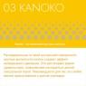 Мастурбатор нереалистичный CAPSULE 03 Kanoko