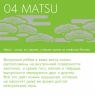 Мастурбатор нереалистичный CAPSULE 04 Matsu