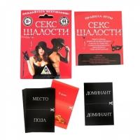Игра СЕКС ШАЛОСТИ (10 карточек, 2 игрока)