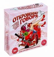 Игра для компании ОТКРОВЕННО ГОВОРЯ (3-16 игроков)